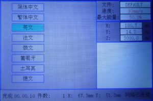 laser_chinese_menu_select_language_select_english
